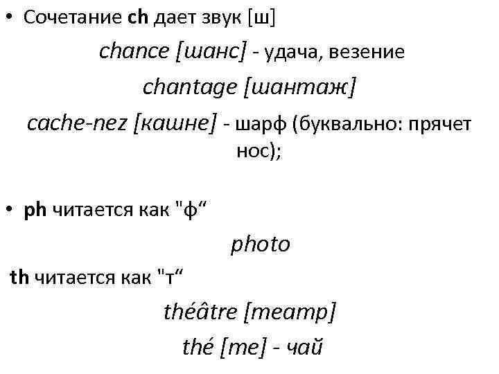 • Сочетание ch дает звук [ш] chance [шанс] - удача, везение chantage [шантаж]