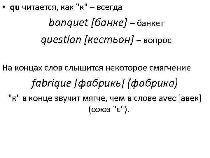 • qu читается, как