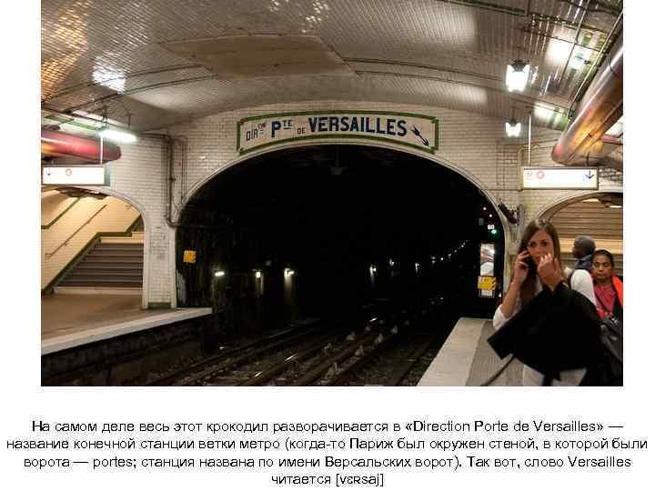 На самом деле весь этот крокодил разворачивается в «Direction Porte de Versailles» — название