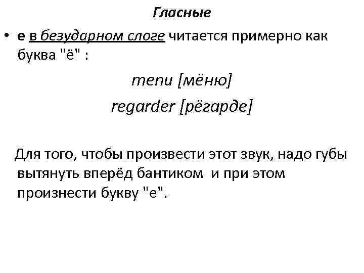 Гласные • e в безударном слоге читается примерно как буква