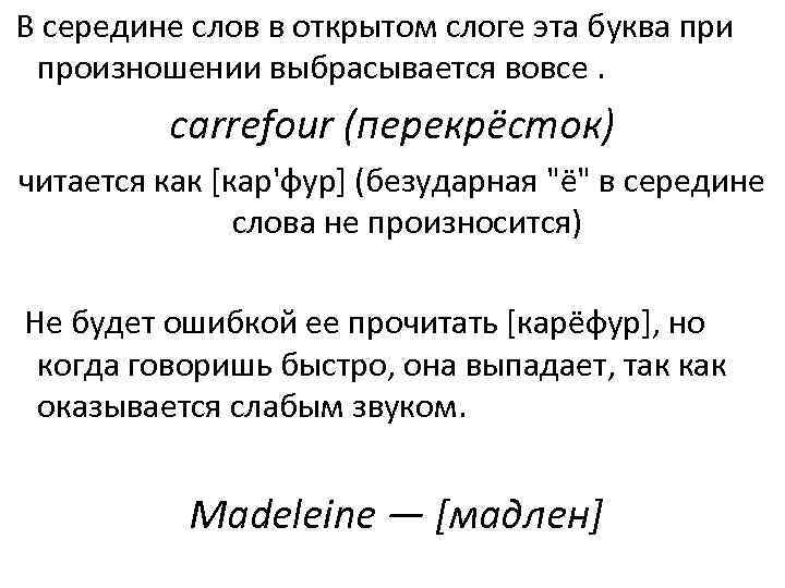 В середине слов в открытом слоге эта буква при произношении выбрасывается вовсе. carrefour