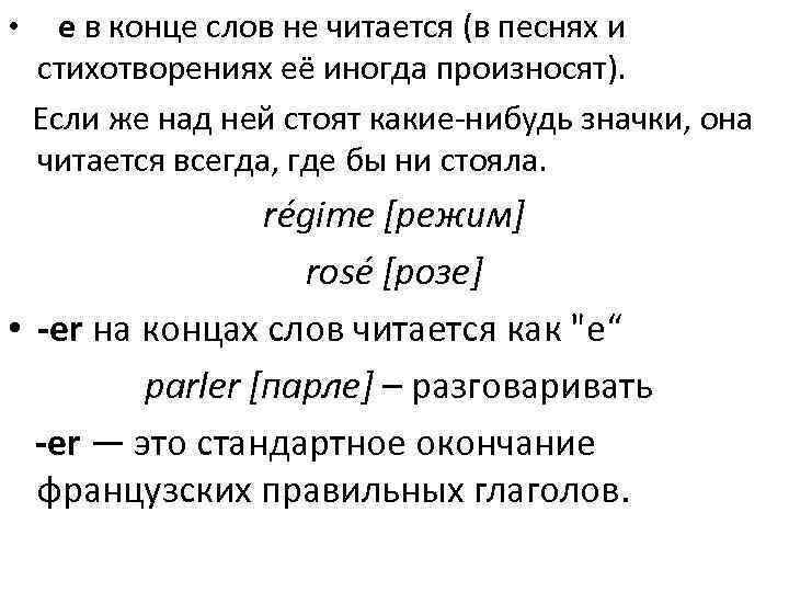• e в конце слов не читается (в песнях и стихотворениях её иногда