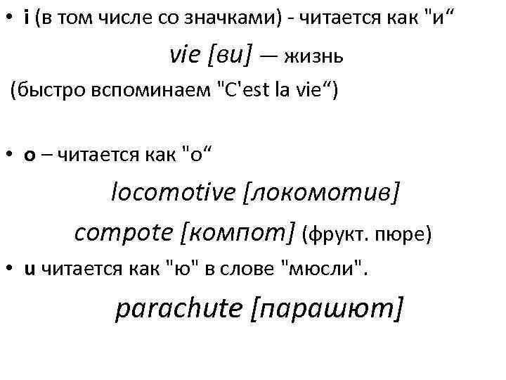 • i (в том числе со значками) - читается как