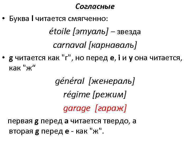 Согласные • Буква l читается смягченно: étoile [этуаль] – звезда carnaval [карнаваль] • g