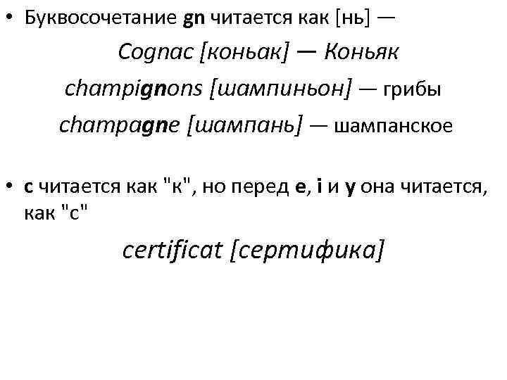• Буквосочетание gn читается как [нь] — Сognac [коньак] — Коньяк champignons [шампиньон]