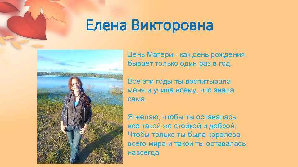 Елена викторовна с днем рождения открытки