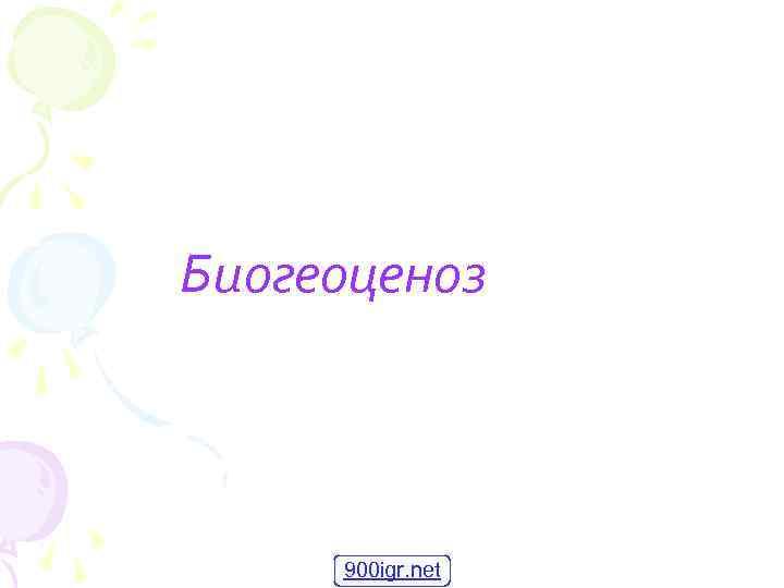 Биогеоценоз 900 igr. net