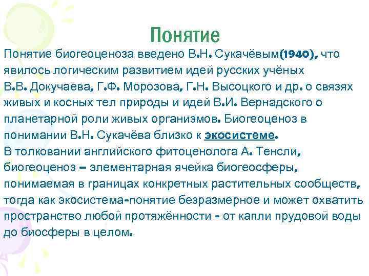 Понятие биогеоценоза введено В. Н. Сукачёвым(1940), что явилось логическим развитием идей русских учёных В.