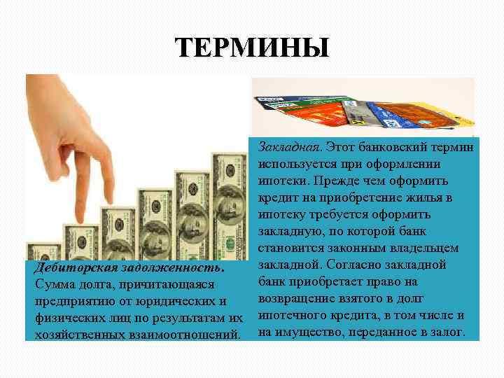 ТЕРМИНЫ Закладная. Этот банковский термин используется при оформлении ипотеки. Прежде чем оформить кредит на
