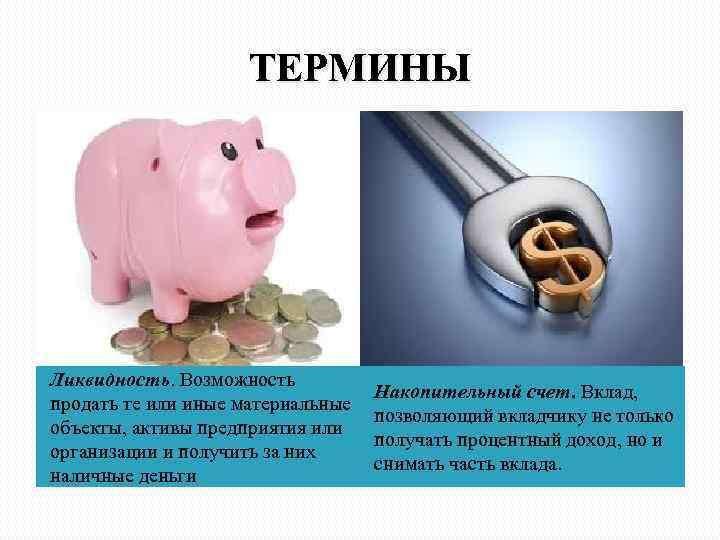 ТЕРМИНЫ Ликвидность. Возможность продать те или иные материальные объекты, активы предприятия или организации и