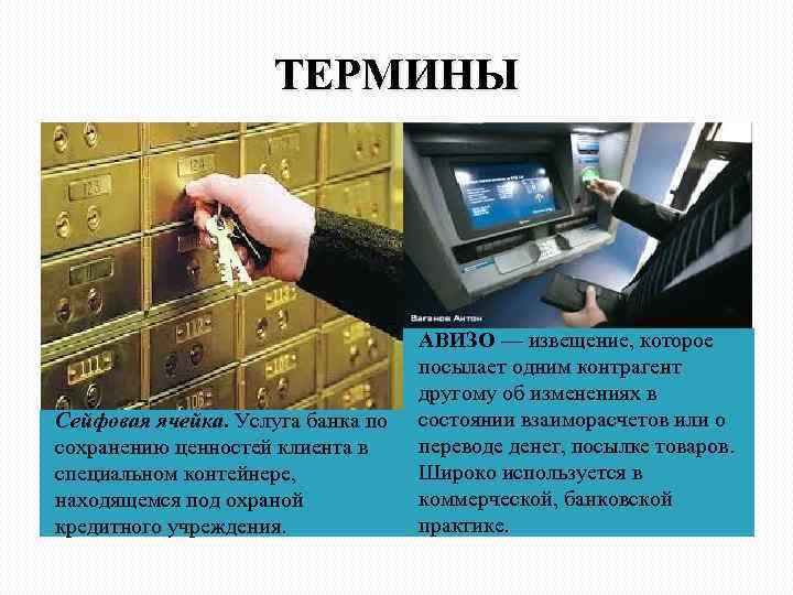 ТЕРМИНЫ Сейфовая ячейка. Услуга банка по сохранению ценностей клиента в специальном контейнере, находящемся под