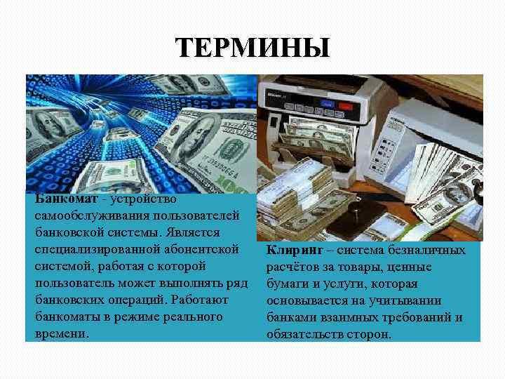 ТЕРМИНЫ Банкомат - устройство самообслуживания пользователей банковской системы. Является специализированной абонентской системой, работая с