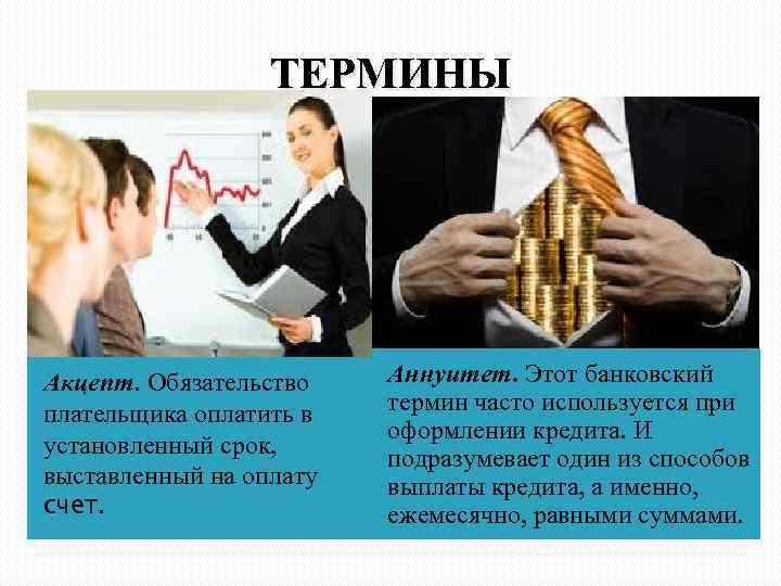 ТЕРМИНЫ Акцепт. Обязательство плательщика оплатить в установленный срок, выставленный на оплату счет. Аннуитет. Этот