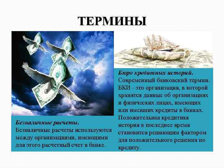 ТЕРМИНЫ Бюро кредитных историй. Современный банковский термин. БКИ - это организация, в которой хранятся