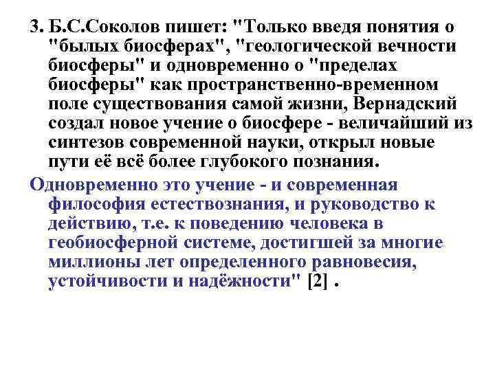 3. Б. С. Соколов пишет: