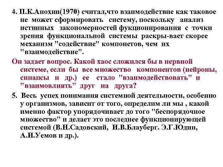 4. П. К. Анохин(1970) считал, что взаимодействие как таковое не может сформировать систему, поскольку