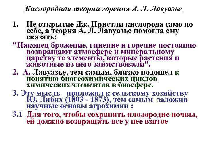 Кислородная теории горения А. Л. Лавуазье 1. Не открытие Дж. Пристли кислорода само по