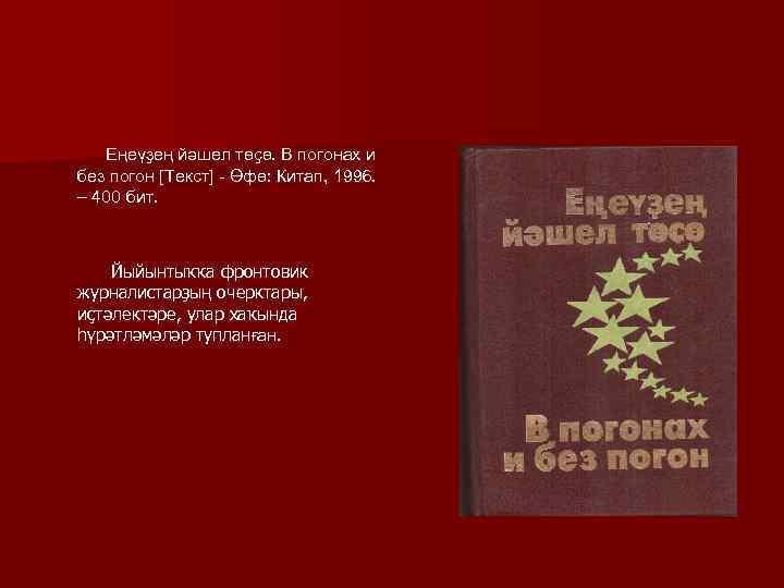 Еңеүҙең йәшел төҫө. В погонах и без погон [Текст] - Өфө: Китап, 1996. –