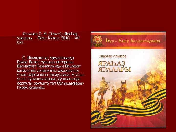 Ильясов С. М. [Текст] : Яраһаҙ яралары. - Өфө: Китап, 2010. – 48 бит.
