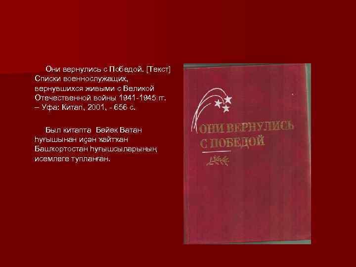 Они вернулись с Победой. [Текст] Списки военнослужащих, вернувшихся живыми с Великой Отечественной войны 1941