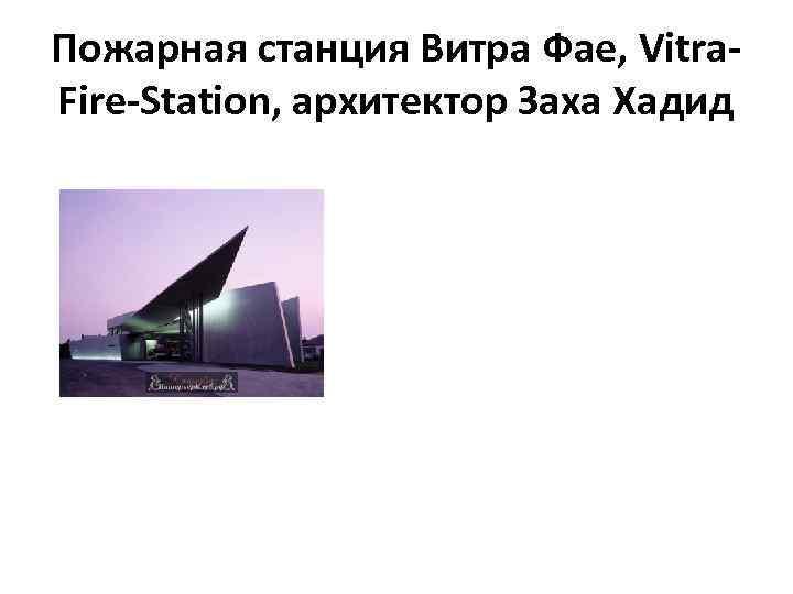 Пожарная станция Витра Фае, Vitra. Fire-Station, архитектор Заха Хадид