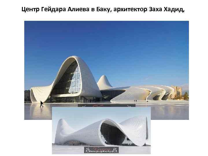 Центр Гейдара Алиева в Баку, архитектор Заха Хадид,