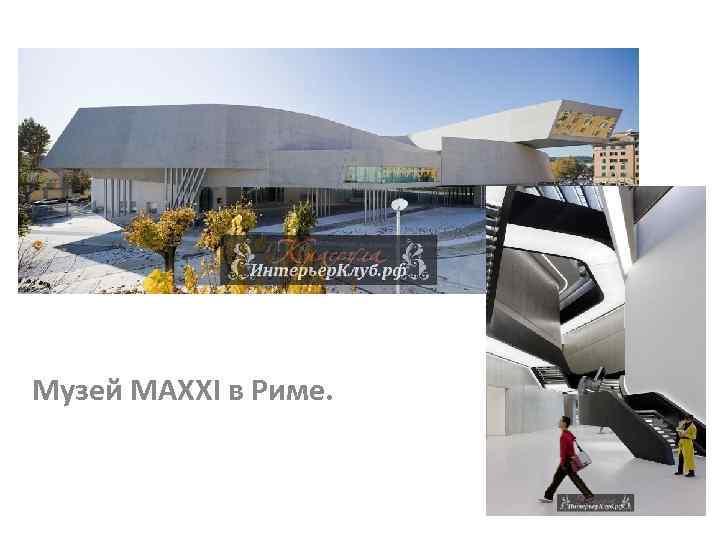 Музей MAXXI в Риме.