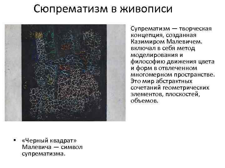 Сюпрематизм в живописи • Супрематизм — творческая концепция, созданная Казимиром Малевичем. включал в себя