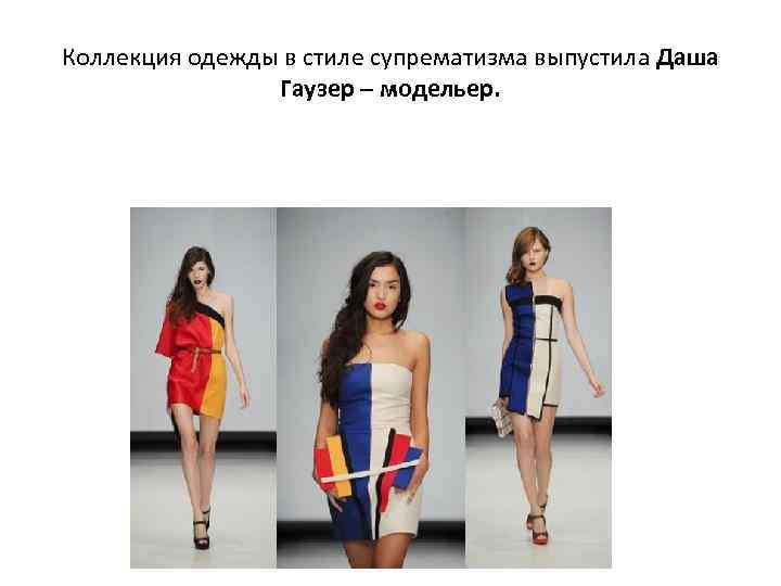 Коллекция одежды в стиле супрематизма выпустила Даша Гаузер – модельер.