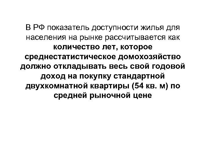 В РФ показатель доступности жилья для населения на рынке рассчитывается как количество лет, которое