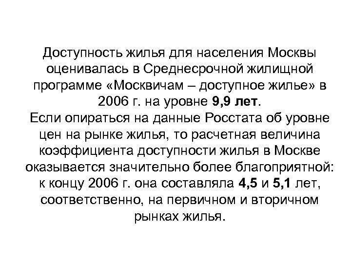 Доступность жилья для населения Москвы оценивалась в Среднесрочной жилищной программе «Москвичам – доступное жилье»