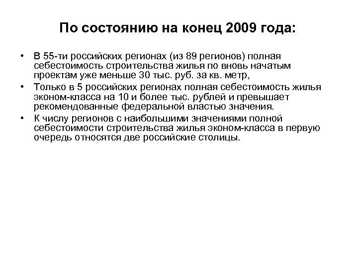 По состоянию на конец 2009 года: • В 55 -ти российских регионах (из 89