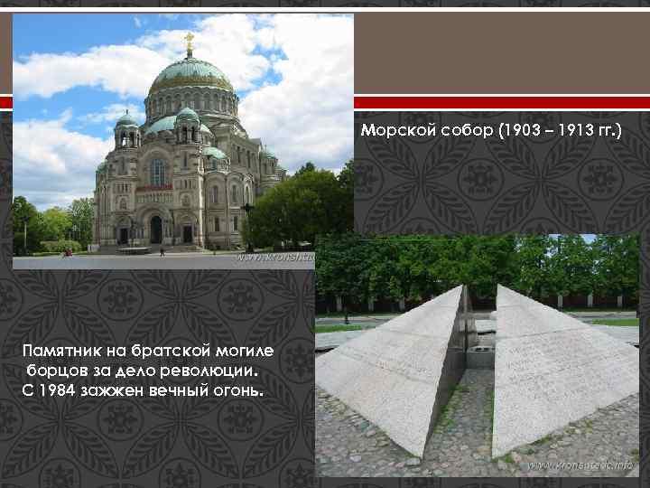 Морской собор (1903 – 1913 гг. ) Памятник на братской могиле борцов за дело