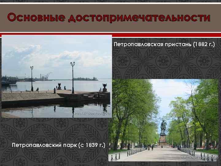 Основные достопримечательности Петропавловская пристань (1882 г. ) Петропавловский парк (с 1839 г. )