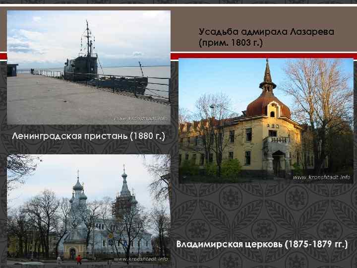 Усадьба адмирала Лазарева (прим. 1803 г. ) Ленинградская пристань (1880 г. )