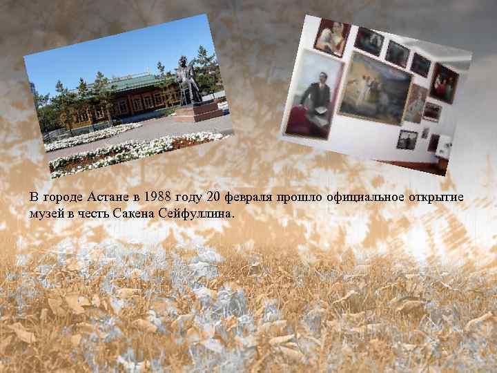 В городе Астане в 1988 году 20 февраля прошло официальное открытие Государственный музей имени