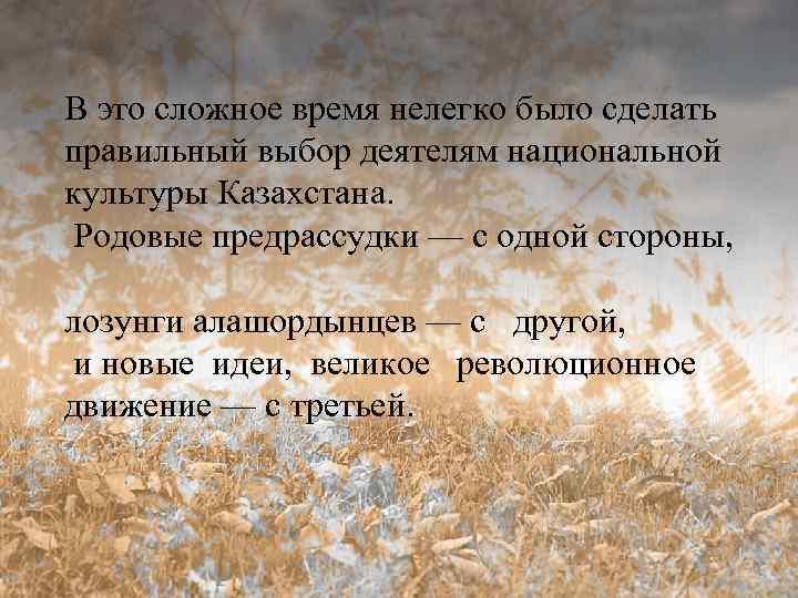 В это сложное время нелегко было сделать правильный выбор деятелям национальной культуры Казахстана. Родовые