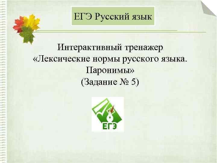 ЕГЭ Русский язык Интерактивный тренажер «Лексические нормы русского языка. Паронимы» (Задание № 5)