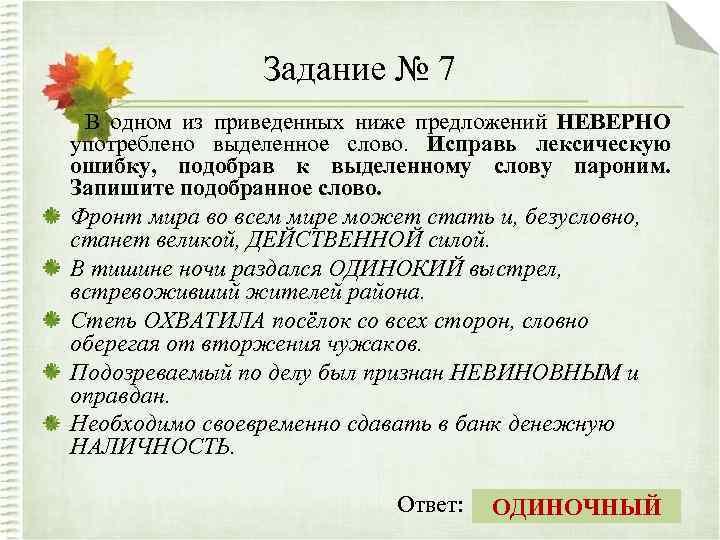Задание № 7 В одном из приведенных ниже предложений НЕВЕРНО употреблено выделенное слово. Исправь