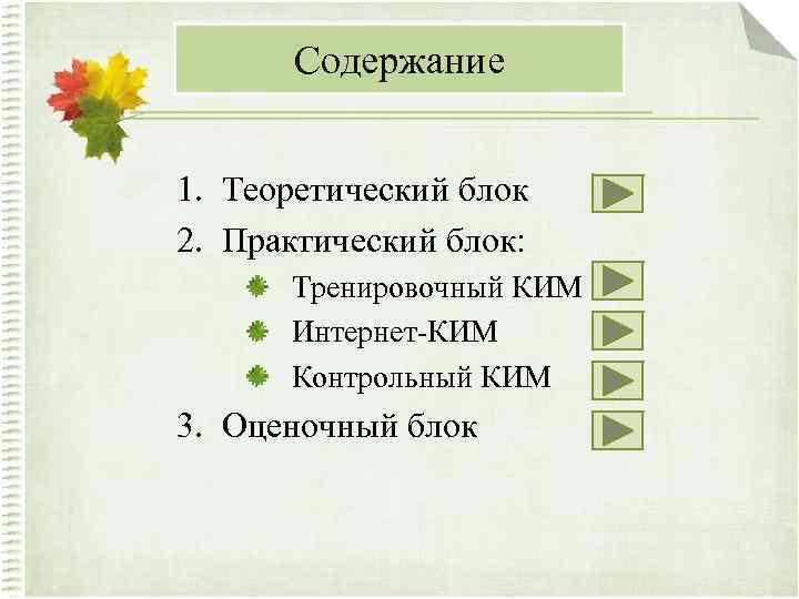 Содержание 1. Теоретический блок 2. Практический блок: Тренировочный КИМ Интернет-КИМ Контрольный КИМ 3. Оценочный