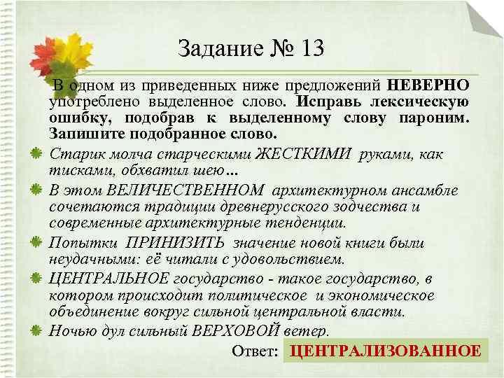 Задание № 13 В одном из приведенных ниже предложений НЕВЕРНО употреблено выделенное слово. Исправь