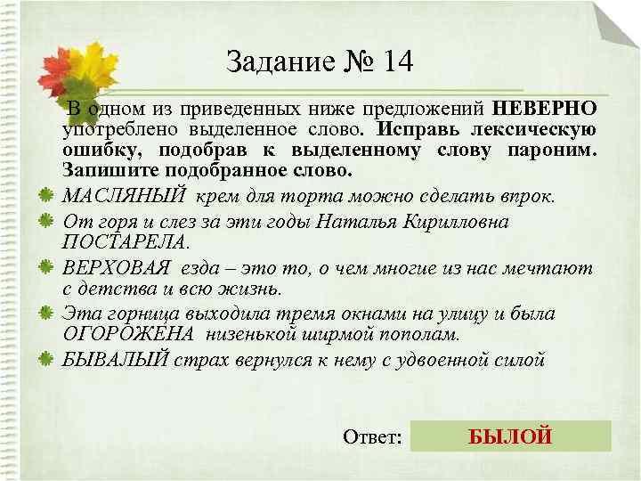 Задание № 14 В одном из приведенных ниже предложений НЕВЕРНО употреблено выделенное слово. Исправь