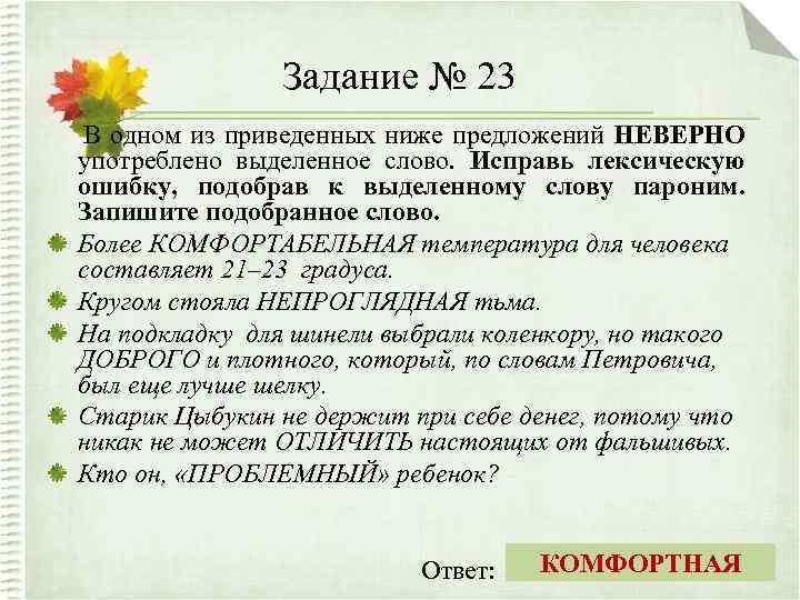 Задание № 23 В одном из приведенных ниже предложений НЕВЕРНО употреблено выделенное слово. Исправь