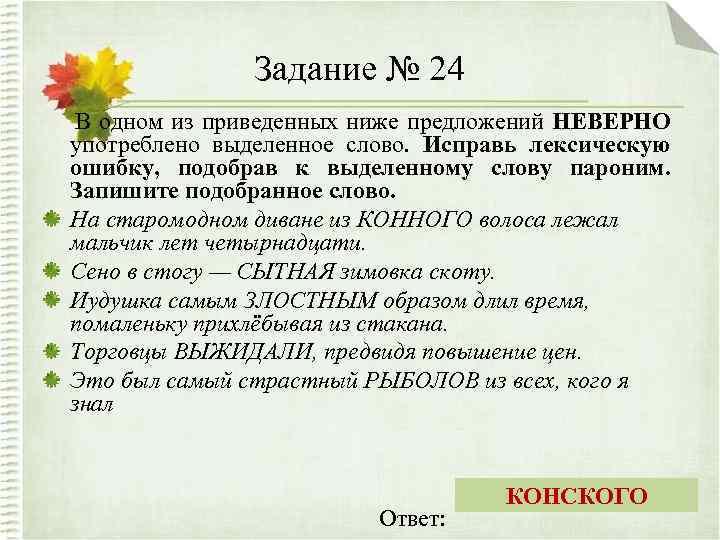 Задание № 24 В одном из приведенных ниже предложений НЕВЕРНО употреблено выделенное слово. Исправь