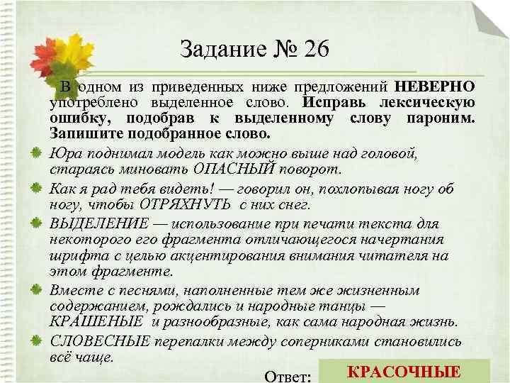 Задание № 26 В одном из приведенных ниже предложений НЕВЕРНО употреблено выделенное слово. Исправь