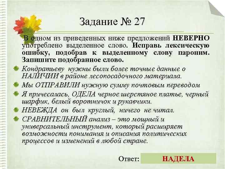 Задание № 27 В одном из приведенных ниже предложений НЕВЕРНО употреблено выделенное слово. Исправь
