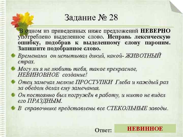 Задание № 28 В одном из приведенных ниже предложений НЕВЕРНО употреблено выделенное слово. Исправь