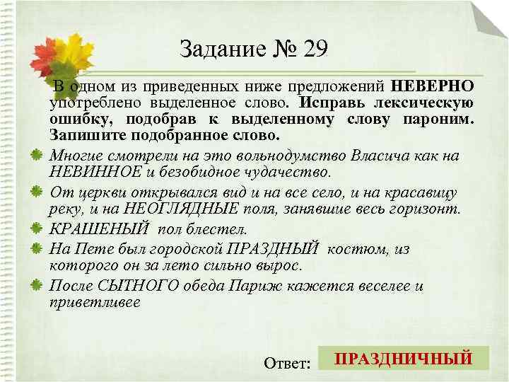 Задание № 29 В одном из приведенных ниже предложений НЕВЕРНО употреблено выделенное слово. Исправь