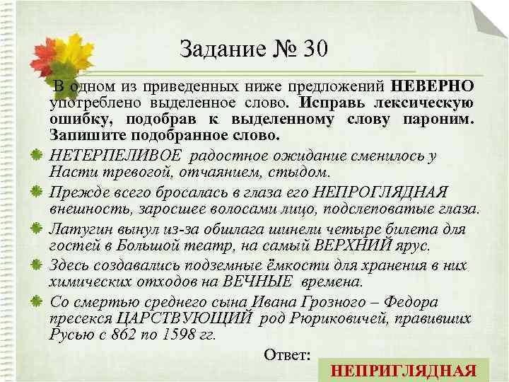 Задание № 30 В одном из приведенных ниже предложений НЕВЕРНО употреблено выделенное слово. Исправь
