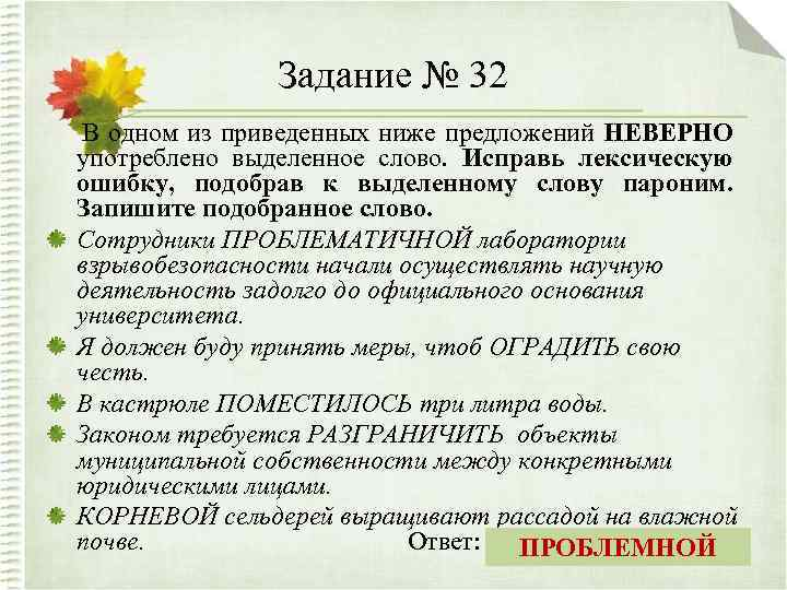 Задание № 32 В одном из приведенных ниже предложений НЕВЕРНО употреблено выделенное слово. Исправь